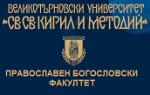 4. Богословски факултет Велико Търново